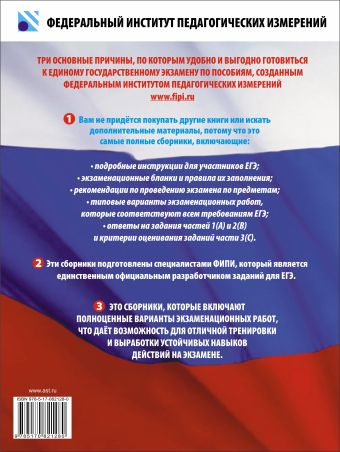 ЕГЭ-2014. ФИПИ. Русский язык. Математика. Самое полное издание типовых вариантов заданий.