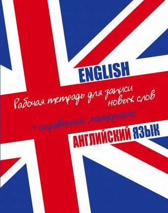 Английский язык. Рабочая тетрадь для записи новых слов + справочные материалы (флаг)