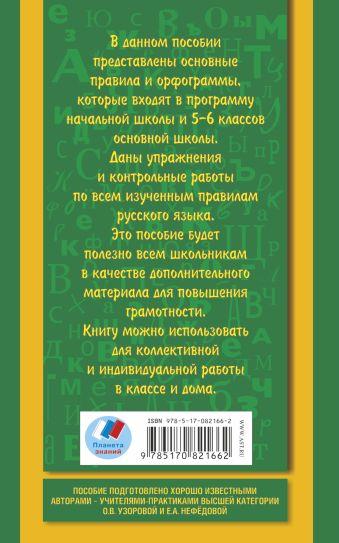 Русский язык. Правила и упражнения. 6 класс.