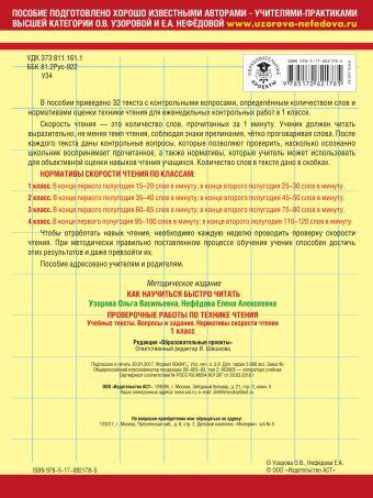 Проверочные работы по технике чтения. Учебные тексты, вопросы и задания, нормативы скорости чтения. 1 класс