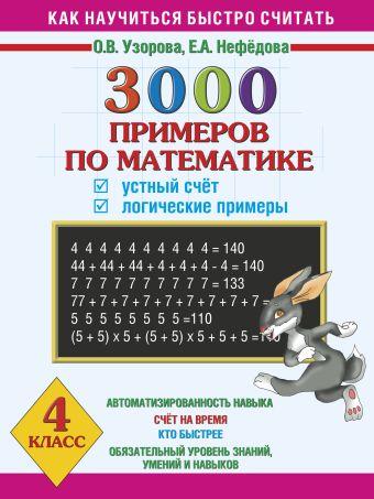 3000 примеров по математике. Устный счет. Логические примеры. 4 класс