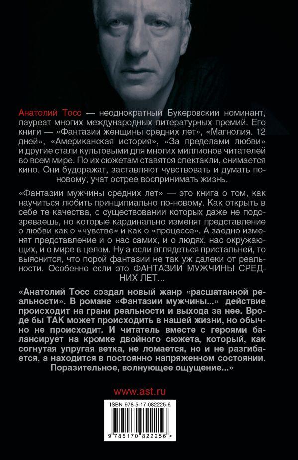 АНАТОЛИЙ ТОСС МАГНОЛИЯ СКАЧАТЬ БЕСПЛАТНО