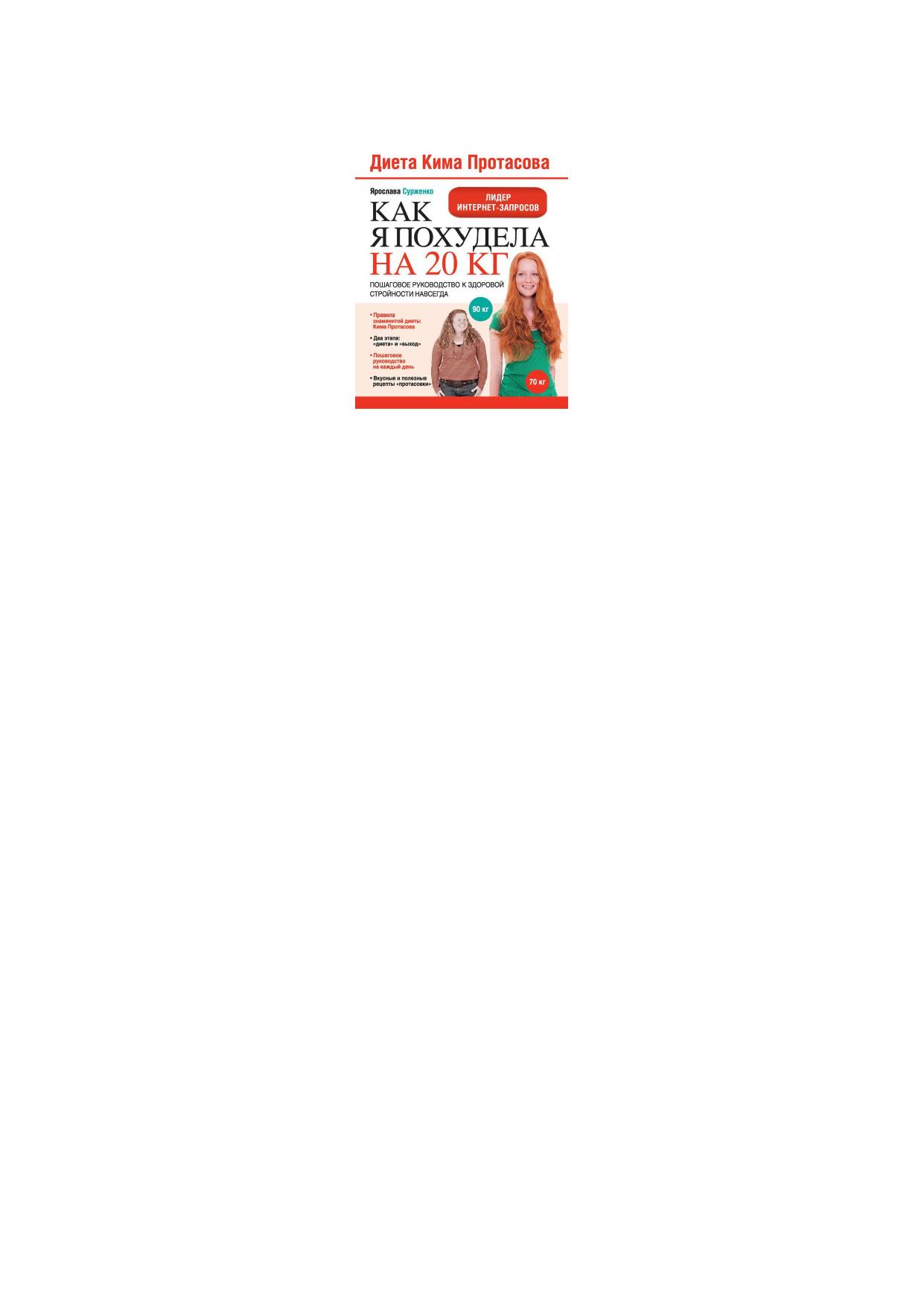 Похудеть На Диете Кима Протасова. Обзор диеты Кима Протасова: подробное описание, меню на каждый день, отзывы и результаты