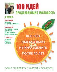 100 идей, продлевающих молодость