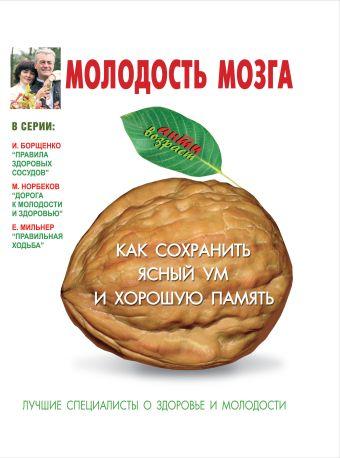 Молодость мозга