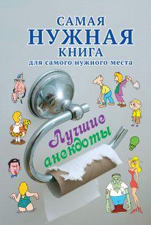 Самая нужная книга для самого нужного места. Лучшие анекдоты