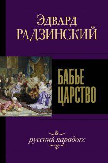 Радзинский Эдвард Станиславович — Бабье царство. Русский парадокс