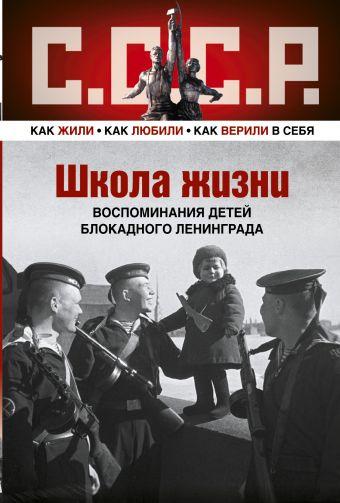 Школа жизни. Воспоминания детей блокадного Ленинграда