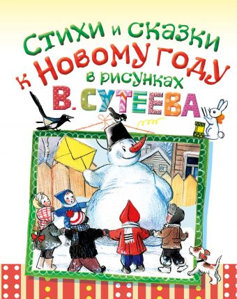 Стихи и сказки к Новому году в рисунках В. Сутеева