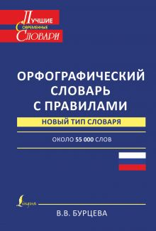 Орфографический словарь с правилами