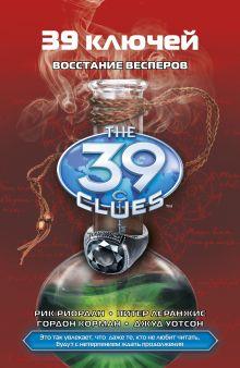 39 ключей книга 11. Восстание Весперов