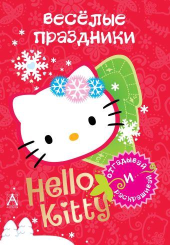 Hello Kitty. Весёлые праздники