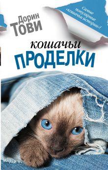Кошачьи проделки