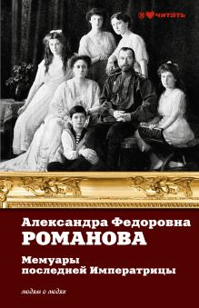 Мемуары последней императрицы