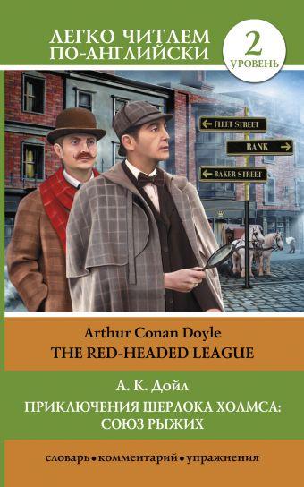 Приключения Шерлока Холмса: Союз рыжих = The Red-Headed League