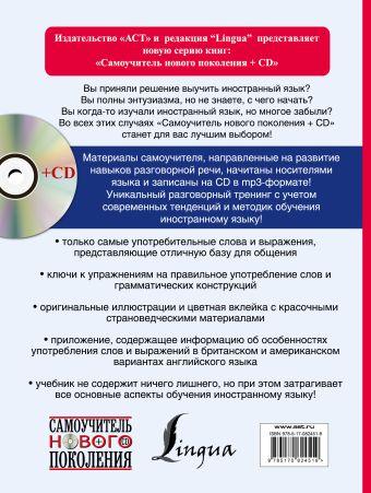 Английский язык для начинающих + CD