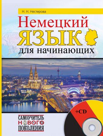 Немецкий язык для начинающих + CD