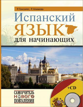 Испанский язык для начинающих + CD