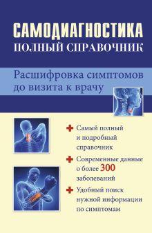 Самодиагностика : полный справочник. Расшифровка симптомов до визита к врачу