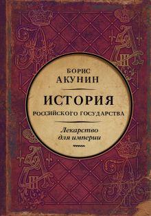 Акунин Борис — Царь-освободитель и царь-миротворец. Лекарство для империи