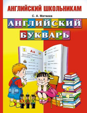 Английский букварь
