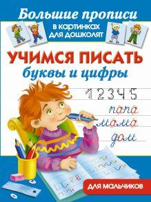 Учимся писать буквы и цифры для мальчиков.