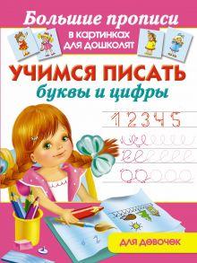 Учимся писать буквы и цифры для девочек.