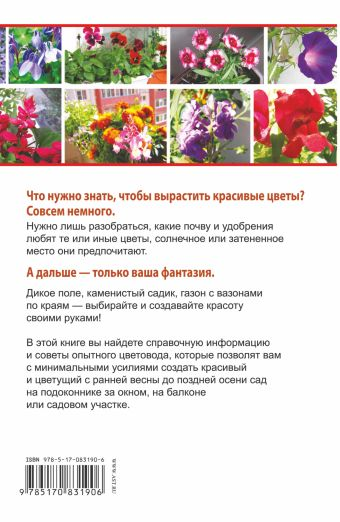 Цветы. Лучше, чем у всех. Секреты, хитрости, подсказки умного садовода