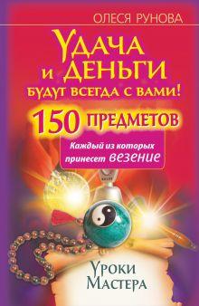 Удача и деньги будут всегда с вами! 150 предметов, каждый из которых принесет везение