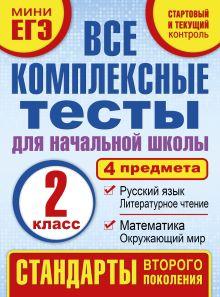 Все комплексные тесты для начальной школы. Математика, окружающий мир. Русский язык, литературное чтение.(Стартовый и текущий контроль) 2 класс