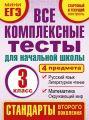 Все комплексные тесты для начальной школы. Математика, окружающий мир. Русский язык, литературное чтение. (Стартовый и текущий контроль) 3 класс