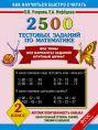 2500 тестовых заданий по математике. 2 класс