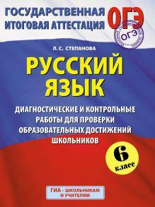 ОГЭ. Русский язык. Диагностические и контрольные работы для проверки образовательных достижений школьников. 6 класс