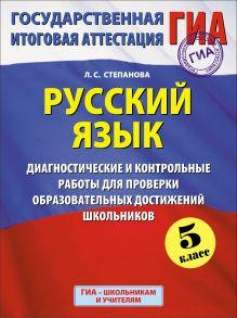 ГИА-2015.Русский язык. (60х90/8) Диагностические и контрольные работы для проверки образовательных достижений школьников. 5 класс