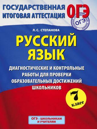 ОГЭ. Русский язык. Диагностические и контрольные работы для проверки образовательных достижений школьников. 7 класс