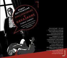 Преступление и наказание: рассказы-комиксы