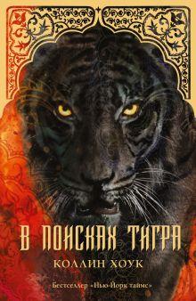 В поисках тигра