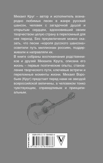 Владимирский централ: правда о жизни и смерти Михаила Круга