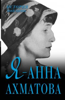 Я - Анна Ахматова
