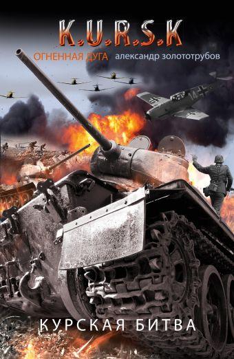 Курская битва. Огненная дуга
