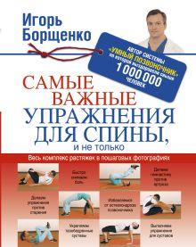 Самые важные упражнения для спины, и не только