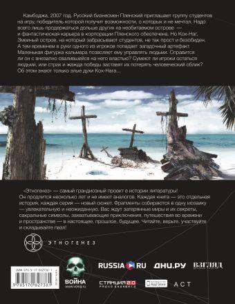 ИГРА. Змеиный остров