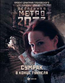 Метро 2033: Сумрак в конце туннеля