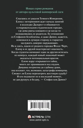 Дневники вампира. Охотники. кн.2. Песнь луны