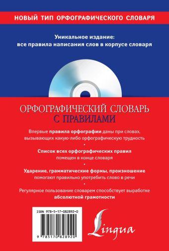 Орфографический словарь с правилами + CD-диск