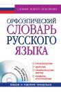 Орфоэпический словарь русского языка + CD