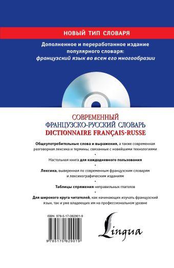 Современный французско-русский словарь + СD