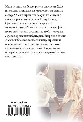 У любви в плену