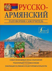Русско-армянский разговорник-самоучитель