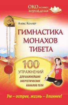 Гимнастика монахов Тибета. 100 упражнений для важнейших энергетических каналов тела.